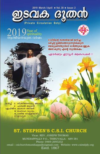 Edavakadoothan 2019 March April